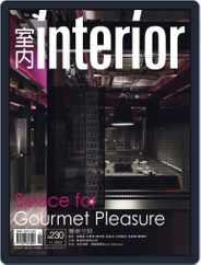 Interior Taiwan 室內 (Digital) Subscription November 21st, 2012 Issue
