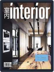 Interior Taiwan 室內 (Digital) Subscription October 21st, 2012 Issue