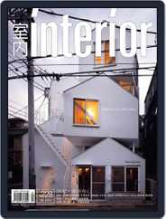 Interior Taiwan 室內 (Digital) Subscription September 30th, 2012 Issue