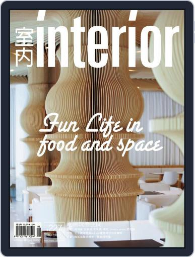 Interior Taiwan 室內 (Digital) August 21st, 2012 Issue Cover