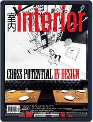 Interior Taiwan 室內 (Digital) Subscription July 23rd, 2012 Issue