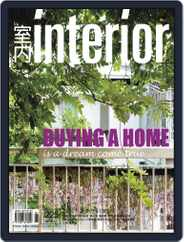 Interior Taiwan 室內 (Digital) Subscription June 21st, 2012 Issue