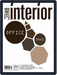 Interior Taiwan 室內 (Digital) Subscription May 22nd, 2012 Issue