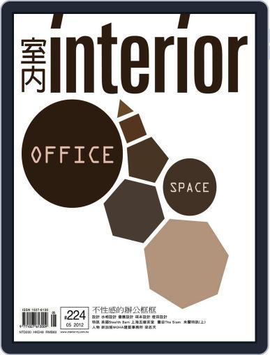Interior Taiwan 室內 (Digital) May 22nd, 2012 Issue Cover