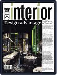 Interior Taiwan 室內 (Digital) Subscription April 19th, 2012 Issue