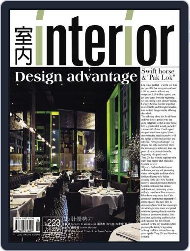 Interior Taiwan 室內 (Digital) April 19th, 2012 Issue Cover