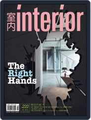 Interior Taiwan 室內 (Digital) Subscription March 22nd, 2012 Issue