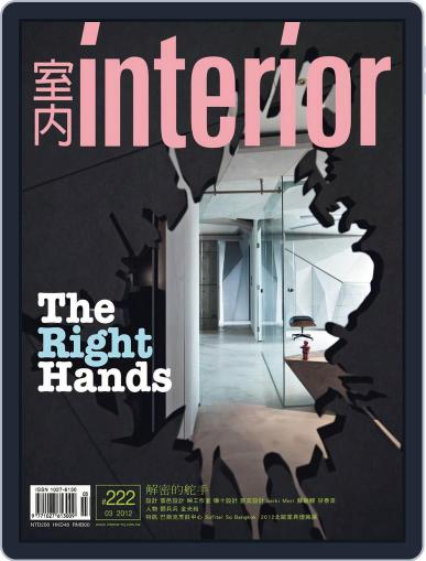 Interior Taiwan 室內 (Digital) March 22nd, 2012 Issue Cover