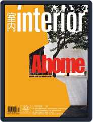 Interior Taiwan 室內 (Digital) Subscription January 19th, 2012 Issue