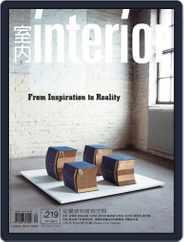 Interior Taiwan 室內 (Digital) Subscription December 26th, 2011 Issue