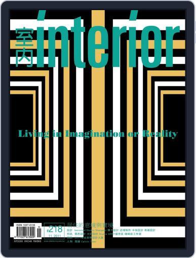 Interior Taiwan 室內 (Digital) November 22nd, 2011 Issue Cover