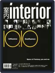 Interior Taiwan 室內 (Digital) Subscription October 25th, 2011 Issue