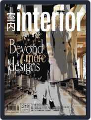 Interior Taiwan 室內 (Digital) Subscription May 19th, 2011 Issue