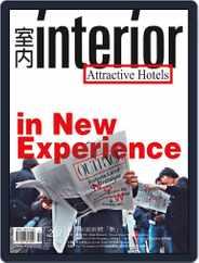 Interior Taiwan 室內 (Digital) Subscription November 26th, 2010 Issue