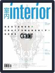 Interior Taiwan 室內 (Digital) Subscription August 23rd, 2010 Issue