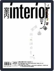 Interior Taiwan 室內 (Digital) Subscription July 21st, 2010 Issue