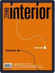 Interior Taiwan 室內 (Digital) Subscription March 25th, 2010 Issue