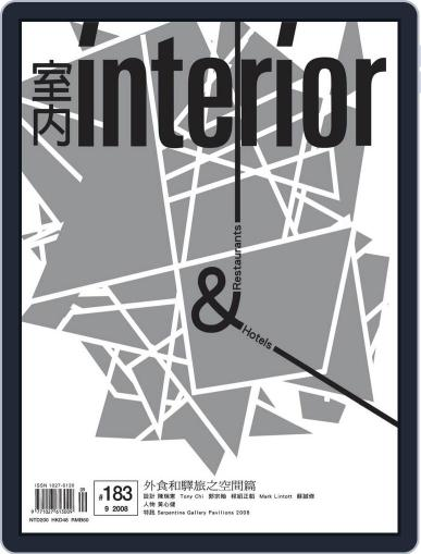 Interior Taiwan 室內 (Digital) October 2nd, 2008 Issue Cover
