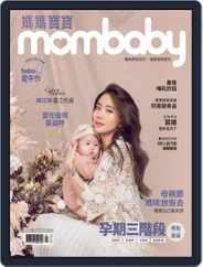 Mombaby 媽媽寶寶雜誌 (Digital) Subscription May 7th, 2020 Issue