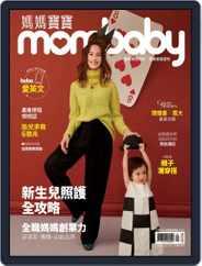 Mombaby 媽媽寶寶雜誌 (Digital) Subscription April 9th, 2020 Issue