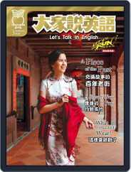Let's Talk In English 大家說英語 (Digital) Subscription February 18th, 2020 Issue