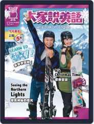 Let's Talk In English 大家說英語 (Digital) Subscription November 18th, 2019 Issue