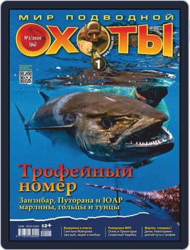 Мир Подводной Охоты (Digital) January 1st, 2020 Issue Cover