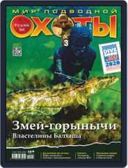 Мир Подводной Охоты (Digital) Subscription September 1st, 2019 Issue