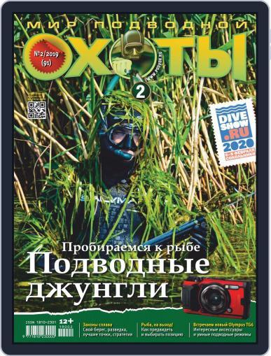 Мир Подводной Охоты (Digital) June 1st, 2019 Issue Cover