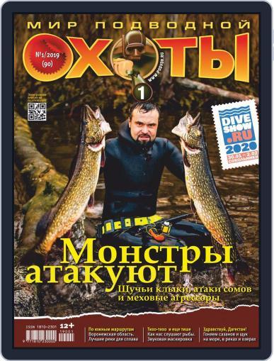 Мир Подводной Охоты (Digital) January 1st, 2019 Issue Cover