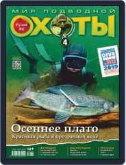 Мир Подводной Охоты (Digital) Subscription December 1st, 2018 Issue
