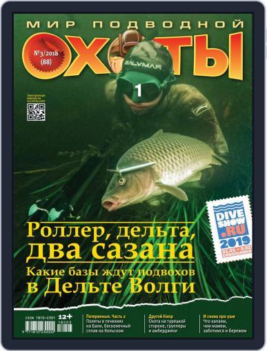 Мир Подводной Охоты (Digital) July 1st, 2018 Issue Cover