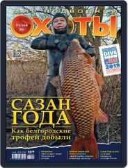 Мир Подводной Охоты (Digital) Subscription April 1st, 2018 Issue