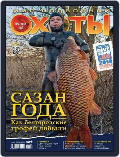 Мир Подводной Охоты April 1st, 2018 Digital Back Issue Cover