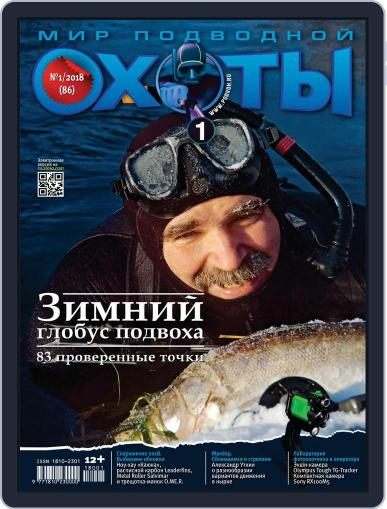 Мир Подводной Охоты March 1st, 2018 Digital Back Issue Cover