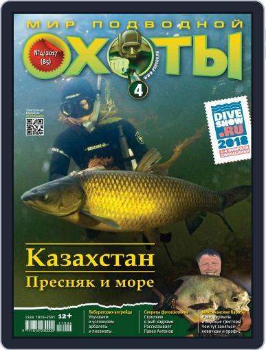 Мир Подводной Охоты (Digital) December 1st, 2017 Issue Cover