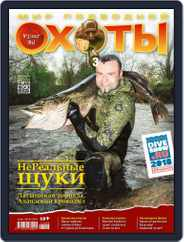 Мир Подводной Охоты (Digital) Subscription September 1st, 2017 Issue