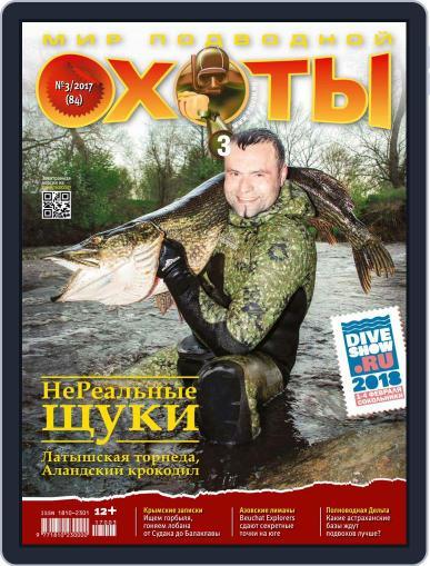 Мир Подводной Охоты (Digital) September 1st, 2017 Issue Cover