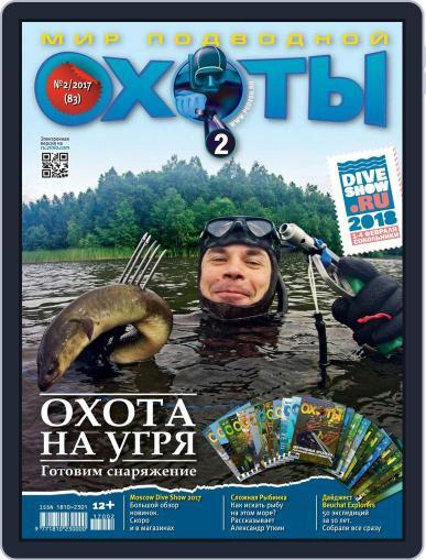 Мир Подводной Охоты July 1st, 2017 Digital Back Issue Cover