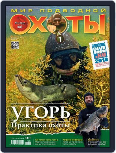 Мир Подводной Охоты (Digital) February 21st, 2017 Issue Cover