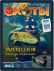 Мир Подводной Охоты (Digital) Subscription November 1st, 2016 Issue