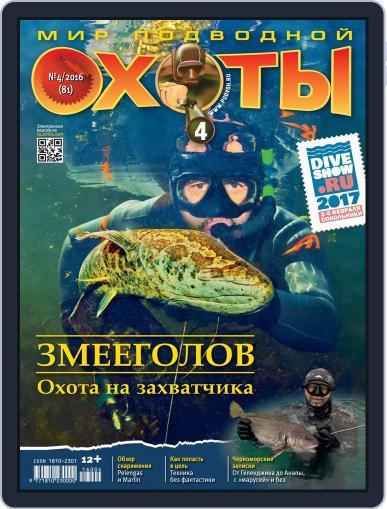 Мир Подводной Охоты November 1st, 2016 Digital Back Issue Cover