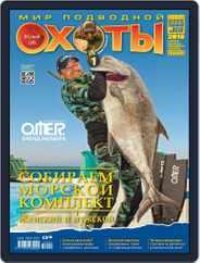 Мир Подводной Охоты (Digital) Subscription May 17th, 2016 Issue
