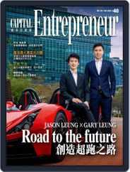 Capital Entrepreneur 資本企業家 (Digital) Subscription January 31st, 2020 Issue