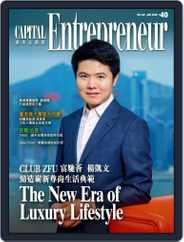 Capital Entrepreneur 資本企業家 (Digital) Subscription January 7th, 2020 Issue