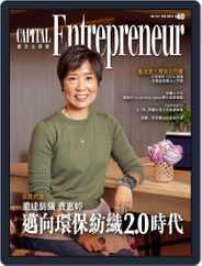 Capital Entrepreneur 資本企業家 (Digital) Subscription December 9th, 2019 Issue