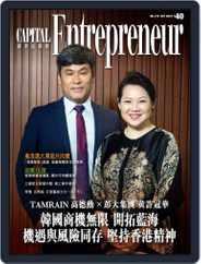 Capital Entrepreneur 資本企業家 (Digital) Subscription October 8th, 2019 Issue