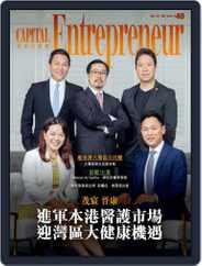 Capital Entrepreneur 資本企業家 (Digital) Subscription September 9th, 2019 Issue