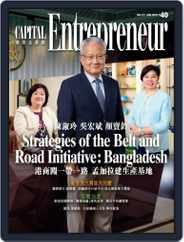 Capital Entrepreneur 資本企業家 (Digital) Subscription August 8th, 2019 Issue