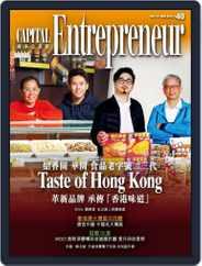 Capital Entrepreneur 資本企業家 (Digital) Subscription May 8th, 2019 Issue